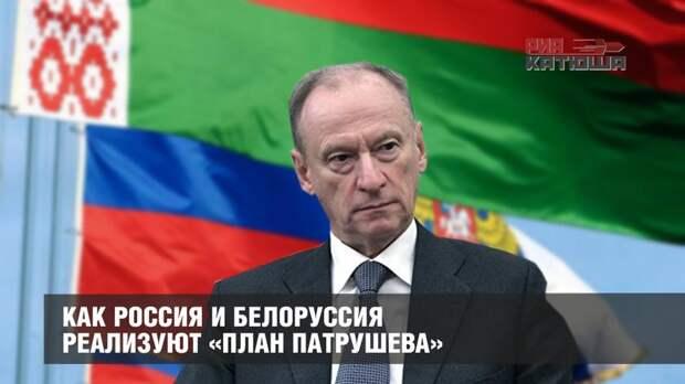 Как Россия и Белоруссия реализуют «план Патрушева»