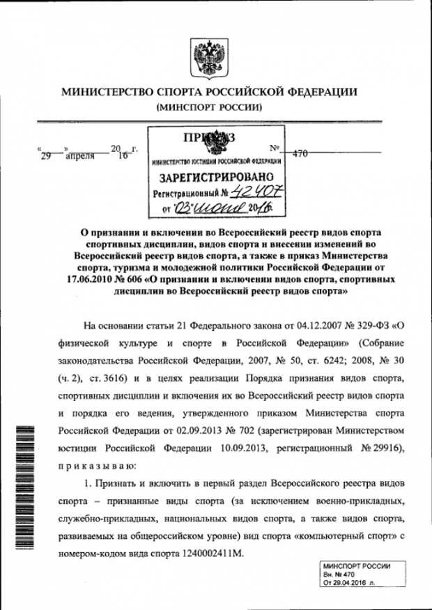 «ИНФОРМЕР» разыскивает севастопольских поклонников компьютерного спорта (фото)