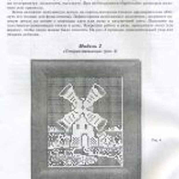 вязаные картины.page07