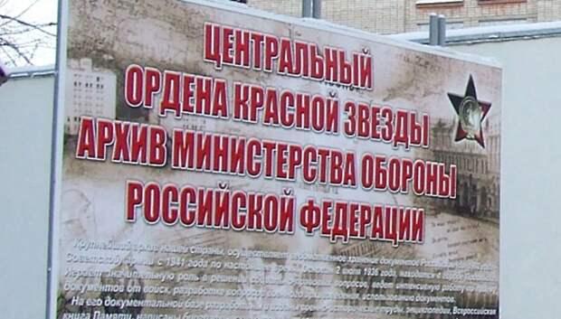 Центральный архив Минобороны РФ в Подольске переедет в новые корпуса