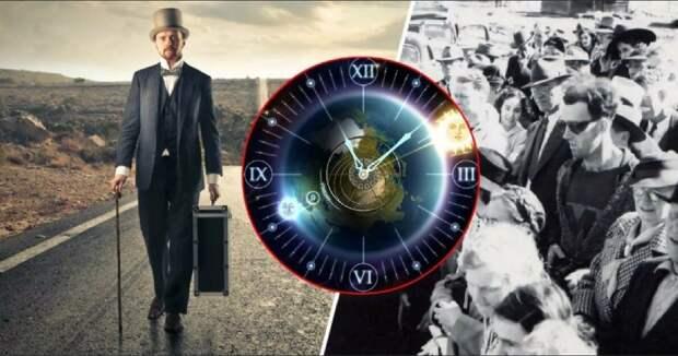 Путешествие во времени: Люди, которые видели будущее...