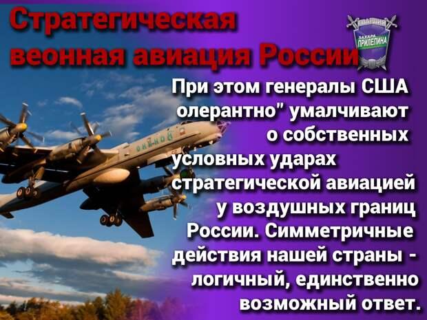 О военных маневрах стратегической авиации России у границ США, условных ударах и недовольстве Пентагона рассказал Коротченко