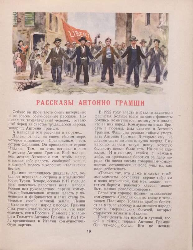 murzilka_1953_04-19