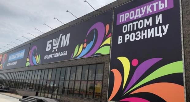 Не БУМ, а пшик: что не так с первым в Севастополе «жестким дискаунтом»
