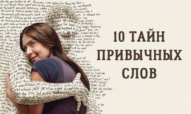 10 привычных слов, в которых скрыта загадка