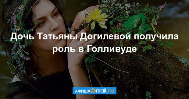 Дочь Татьяны Догилевой дебютирует в Голливуде