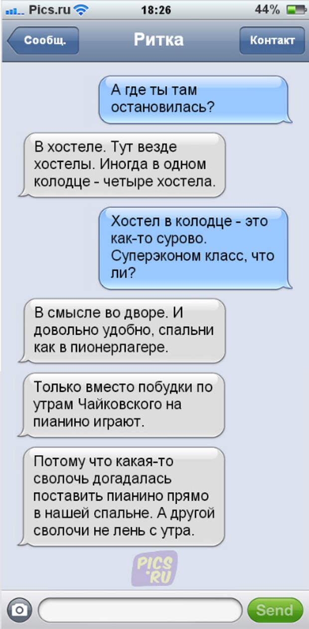 smspiter04