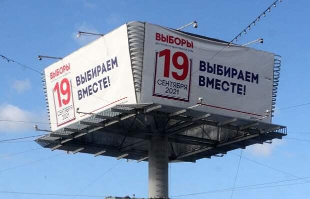DDOS-атаки на выборах в Госдуму пока успешно отражаются