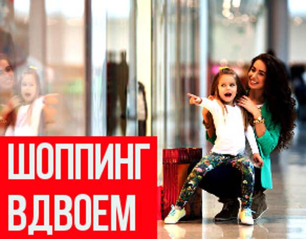 Как сходить с ребенком в торговый центр и не утратить веру в человечество