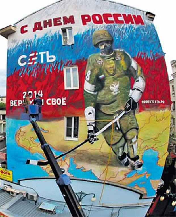 Крым народного единства — часть II