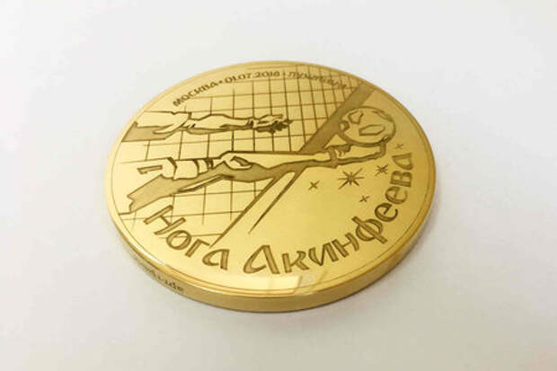 Нога Акинфеева изображена на золотой медали (ФОТО)