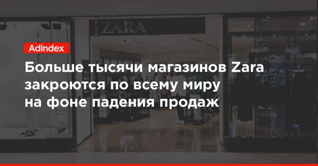Больше тысячи магазинов Zara закроются по всему миру на фоне падения продаж