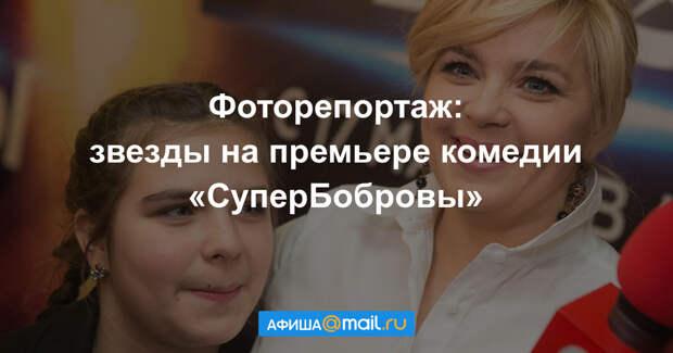 Пегова с дочерью и Акиньшина на премьере фильма «СуперБобровы»
