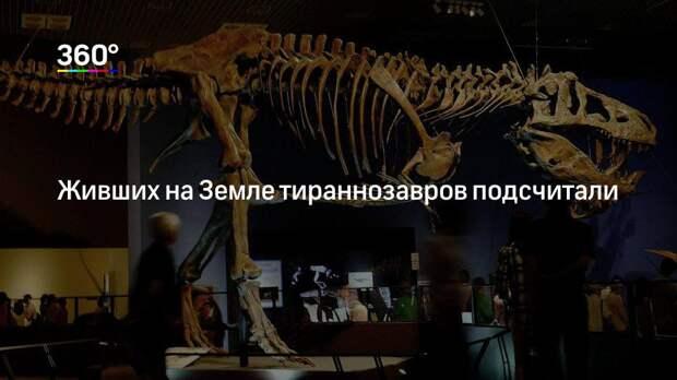 Живших на Земле тираннозавров подсчитали