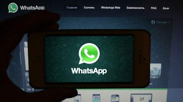 IT-эксперты призвали обновить WhatsApp на Android ради безопасности персональных данных