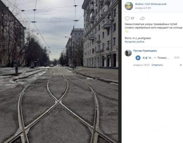 Фото дня: узоры трамвайных путей в Войковском