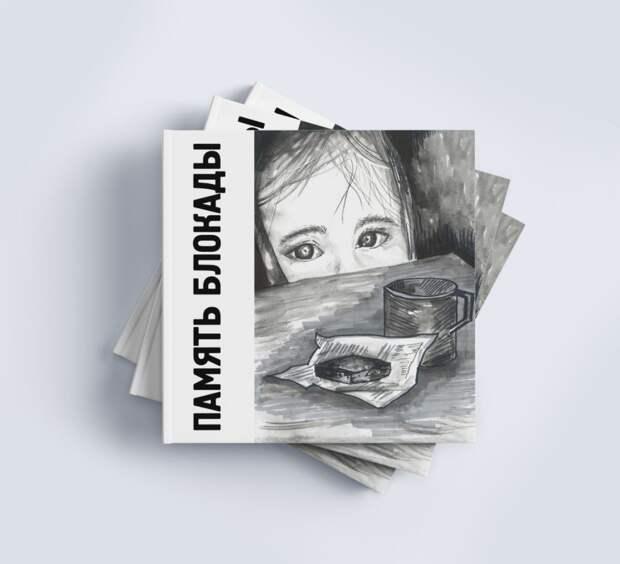 Вышла в свет книга «Память блокады». Фото: Сергей Николаев