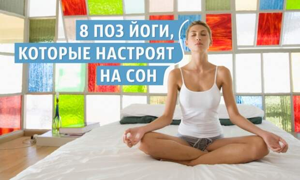 Позы йоги, которые настроят на сон