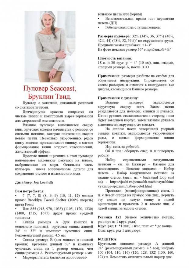 ПУЛОВЕР БРУКЛИН ТВИД