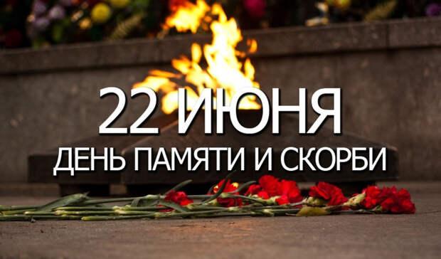 22 июня в Оренбуржье пройдут мероприятия по случаю Дня памяти и скорби