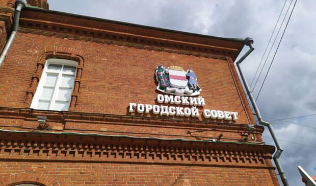 Названа дата довыборов на место Мураховского вОмском горсовете