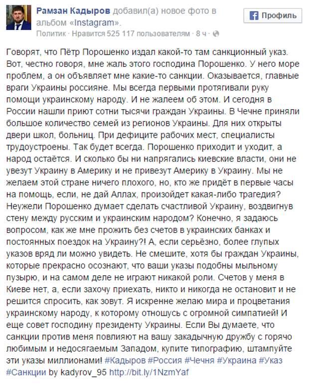 Рамзан Кадыров заявил, что санкции не помешают ему приехать в Киев