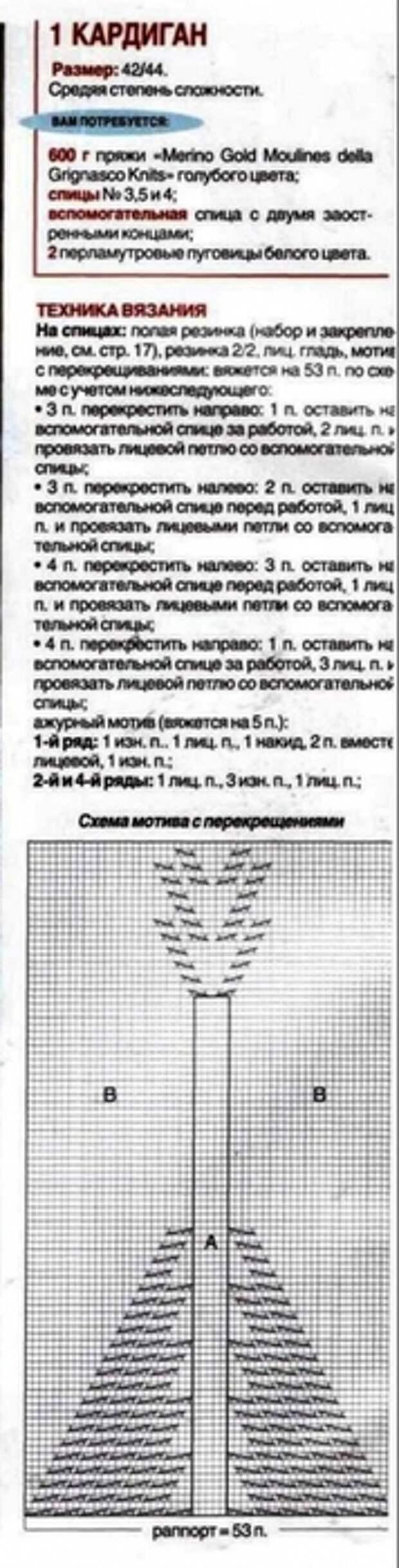 3863677_kardig1 (178x700, 107Kb)