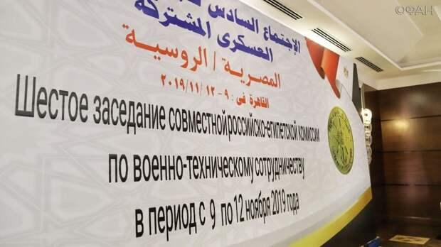 Шойгу назвал повышение обороноспособности Египта приоритетной задачей ВТС Москвы и Каира