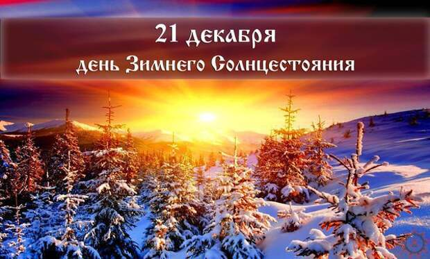 21 декабря, в период зимнего солнцестояния – Новый год во Вселенной!!!