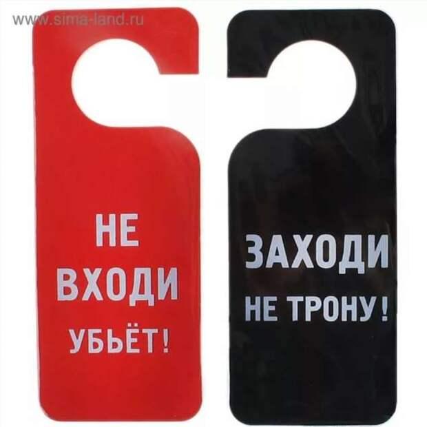 Прикольные вывески. Подборка chert-poberi-vv-chert-poberi-vv-53010330082020-4 картинка chert-poberi-vv-53010330082020-4