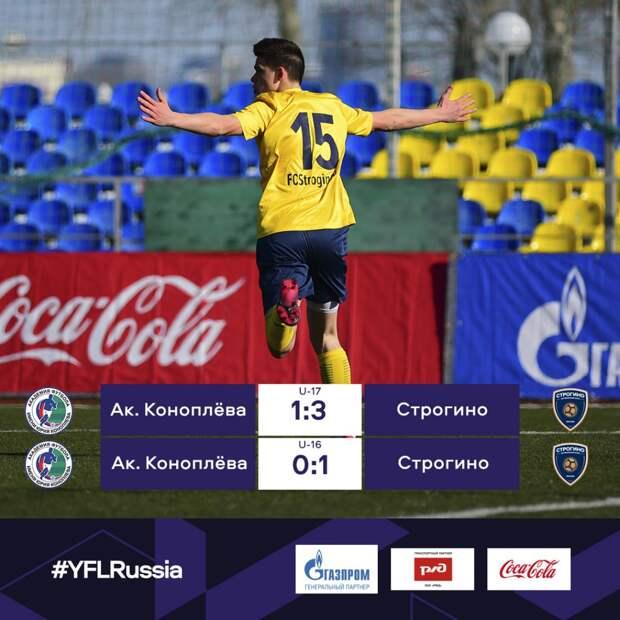 Футболисты ФК «Строгино» одержали три победы подряд
