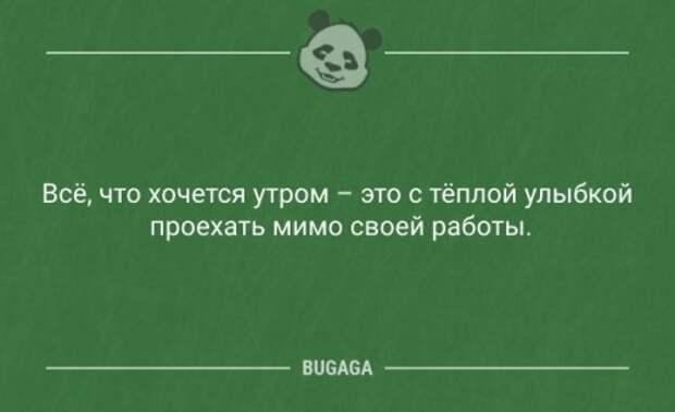 Анекдоты-коротыши (8 шт)