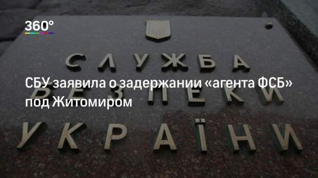 СБУ заявила о задержании «агента ФСБ» под Житомиром