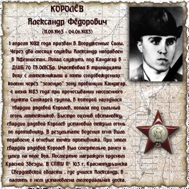 Рядовой КОРОЛЁВ Александр Фёдорович