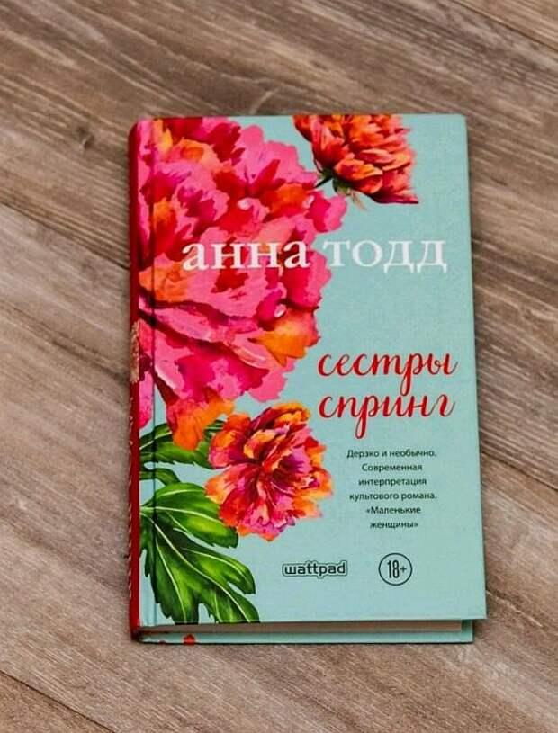 Анна Тодд, «Сестры Спринг. Современное прочтение «Маленьких женщин». / Фото: www.avito.st