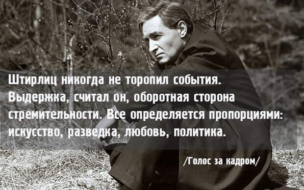 10 блестящих фраз Вячеслава Тихонова из фильма «Семнадцать мгновений весны»