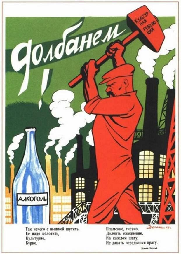 Почему Сталин в 1930 году прервал антиалкогольную кампанию