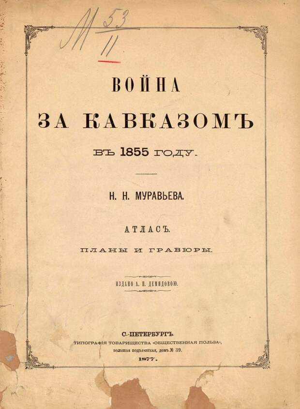 Война за Кавказом в 1855 году