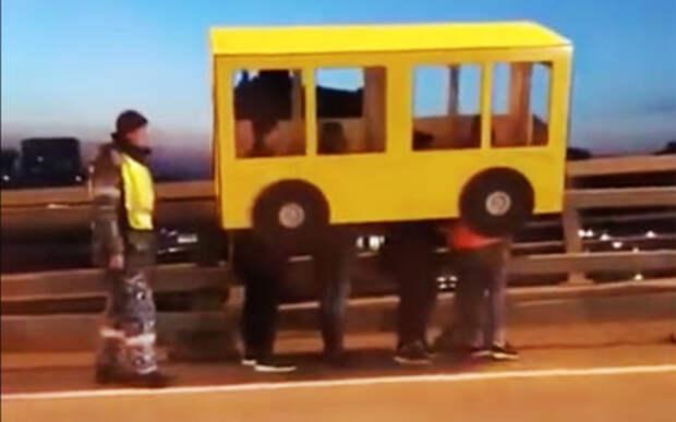 Парни прикинулись автобусом, чтобы пройти по автомобильному мосту
