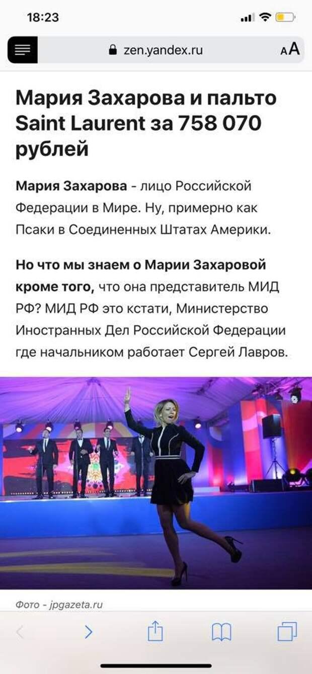 Захарова отреагировала на сообщения о своем пальто за 750 тысяч рублей