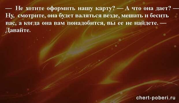 Самые смешные анекдоты ежедневная подборка chert-poberi-anekdoty-chert-poberi-anekdoty-09590311082020-17 картинка chert-poberi-anekdoty-09590311082020-17
