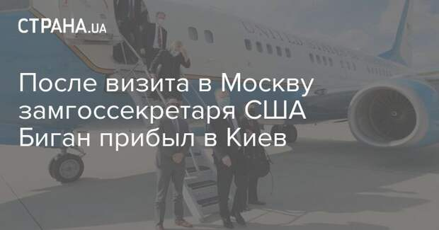 После визита в Москву замгоссекретаря США Биган прибыл в Киев