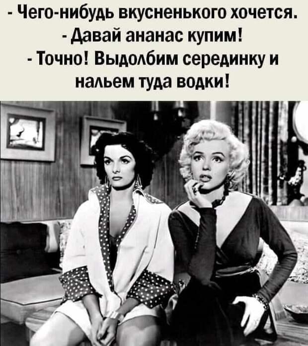 — Я был просто уверен, что моя жена не умеет играть в бильярд!...