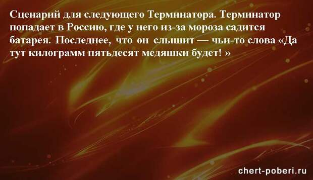 Самые смешные анекдоты ежедневная подборка chert-poberi-anekdoty-chert-poberi-anekdoty-52441211092020-7 картинка chert-poberi-anekdoty-52441211092020-7