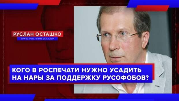 Кого в Роспечати надо усадить на нары за поддержку антироссийских СМИ?