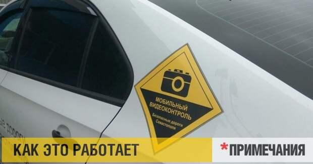 Хозяева дорожных камер Севастополя рассказали, куда уходят деньги от штрафов