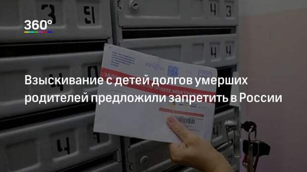 Взыскивание с детей долгов умерших родителей предложили запретить в России