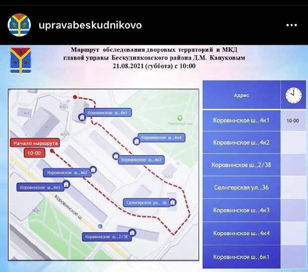 Глава района проверит дворы на Коровинском шоссе и Селигерской улице