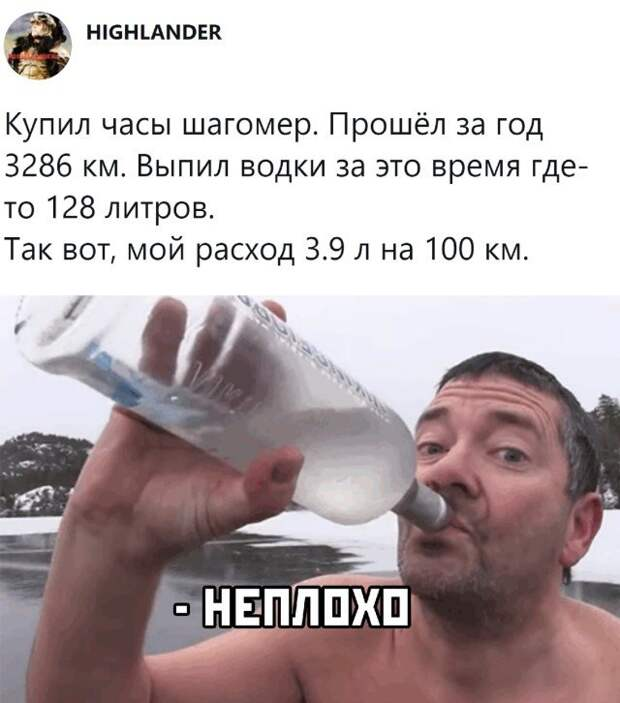 Шагомер и алкоголь