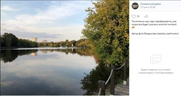 Фото дня: Головинские пруды в кайме желтеющей листвы